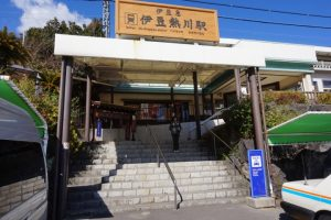 伊豆熱川駅の東口にて