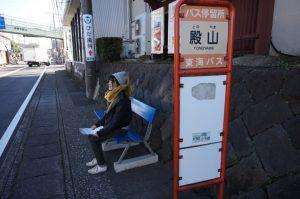 「殿山」バス停にて