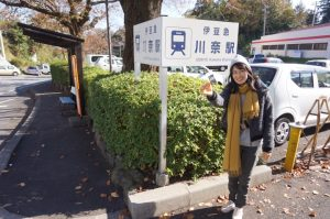 川奈駅に到着