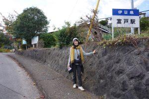 富戸駅に到着