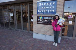 伊豆高原駅に到着