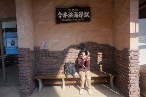 今井浜海岸駅に到着