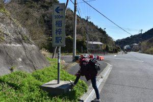 稲梓駅の看板