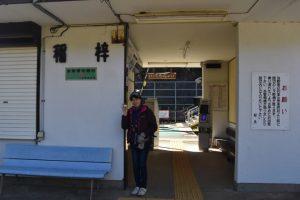 稲梓駅に到着